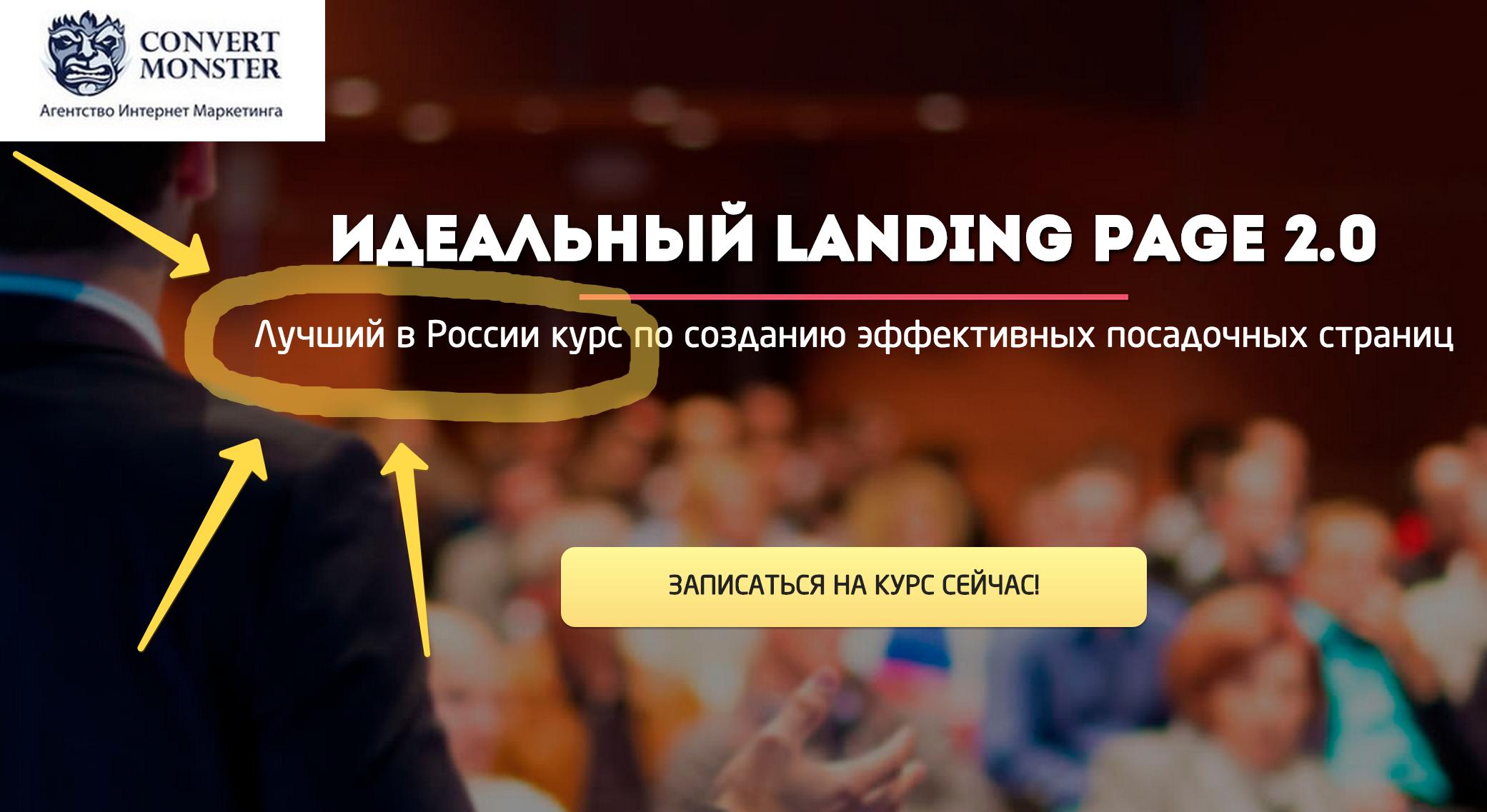 2015-01-31 16-41-57 Идеальный Landing Page - курс по созданию посадочных страниц | Convertmonster